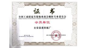 宜美康—橱柜专业委员会证书