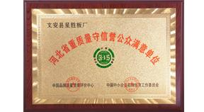 宜美康—河北省重质量守信誉公众满意单位证书