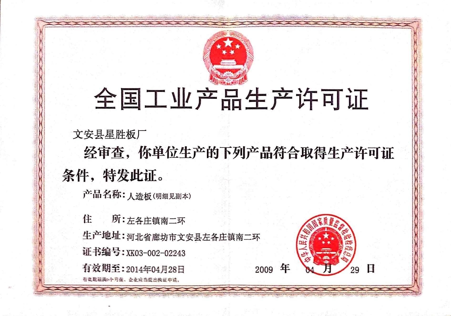 宜美康工业生产许可证