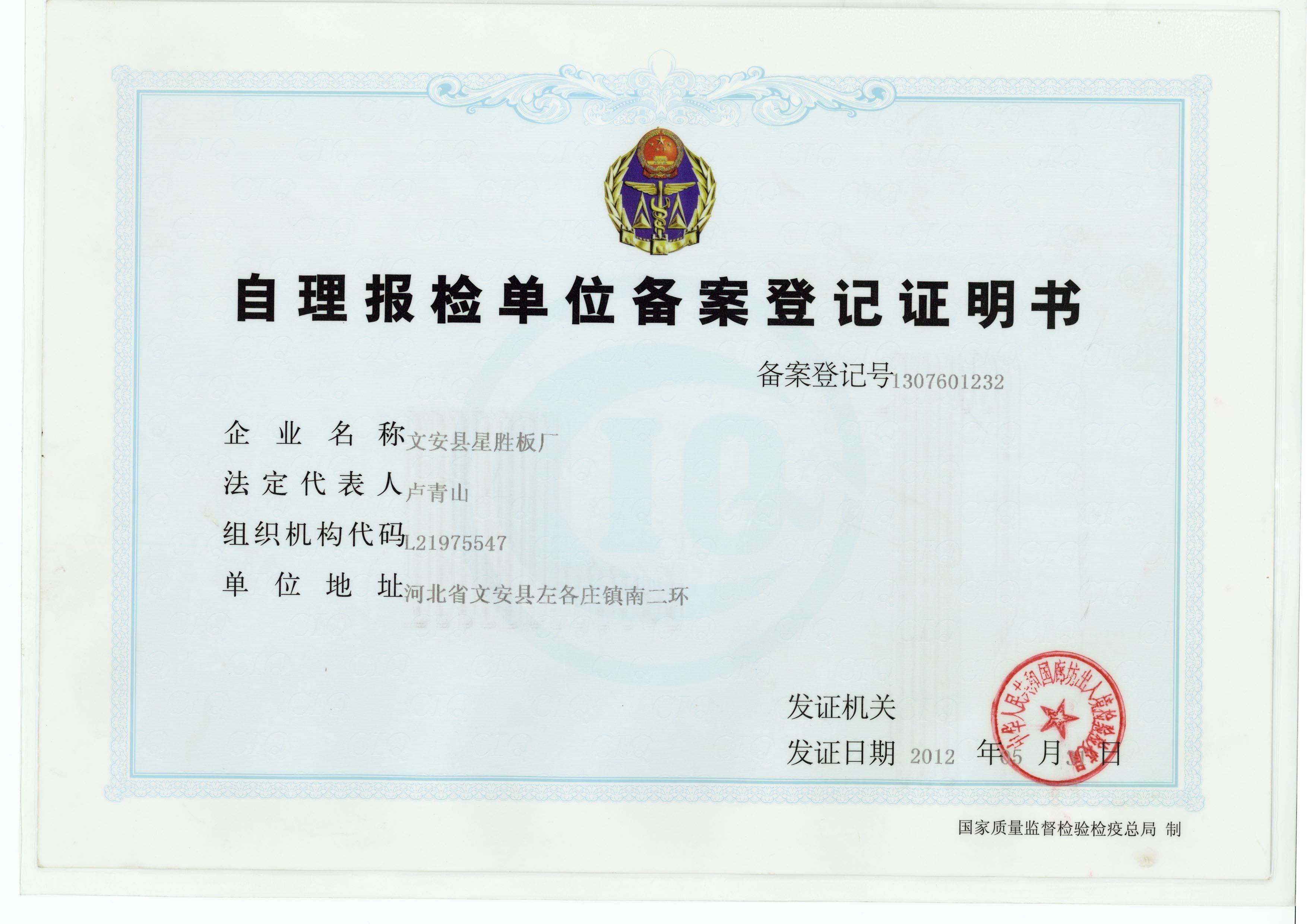 宜美康自理报检单位备案登记证明书