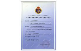 宜美康出入境竹木草制品生产企业注册登记证书
