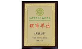 天津市环保协会促进会