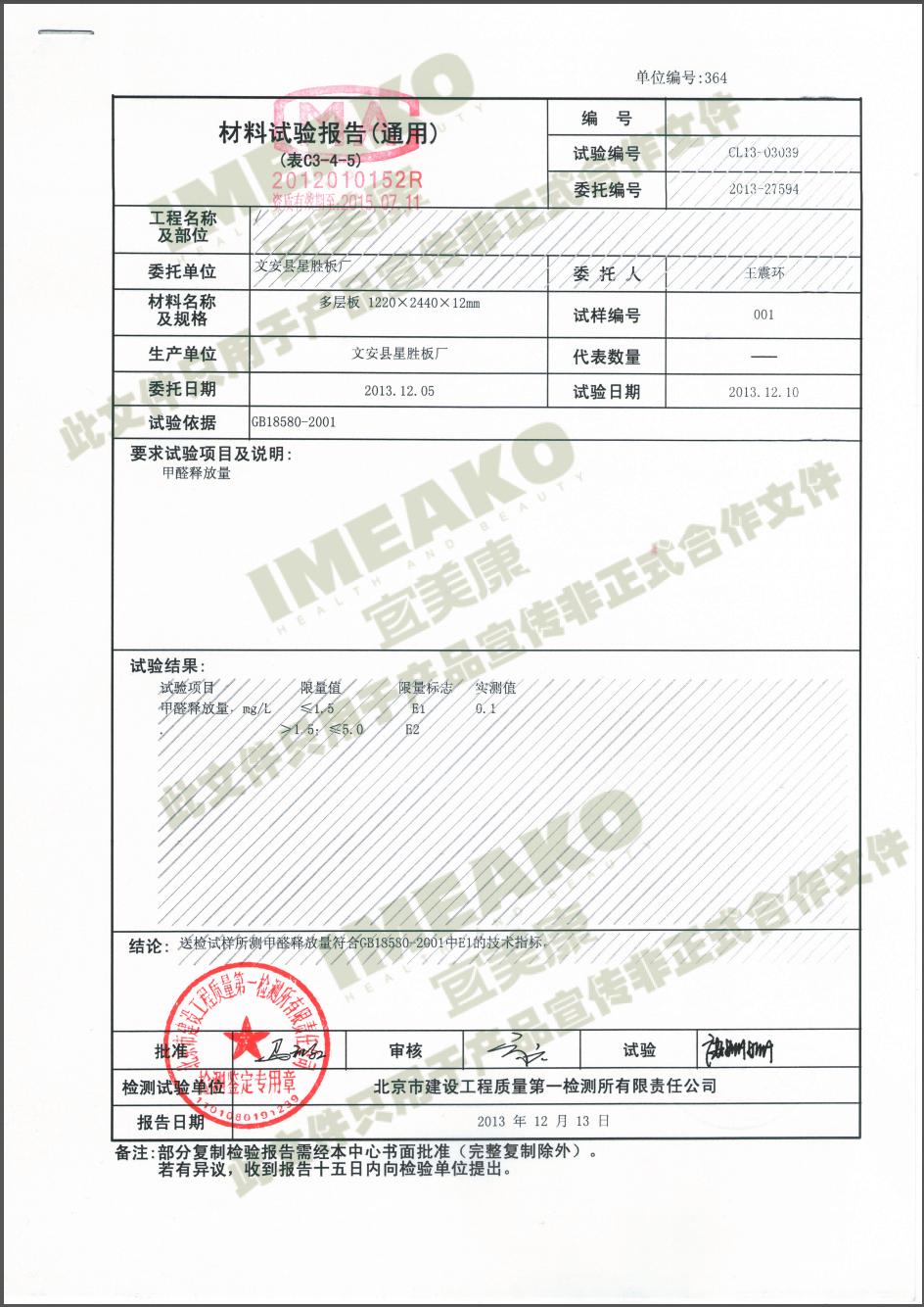 2013-12-13北京建设工程质量第一检测所有限责任公司12MM