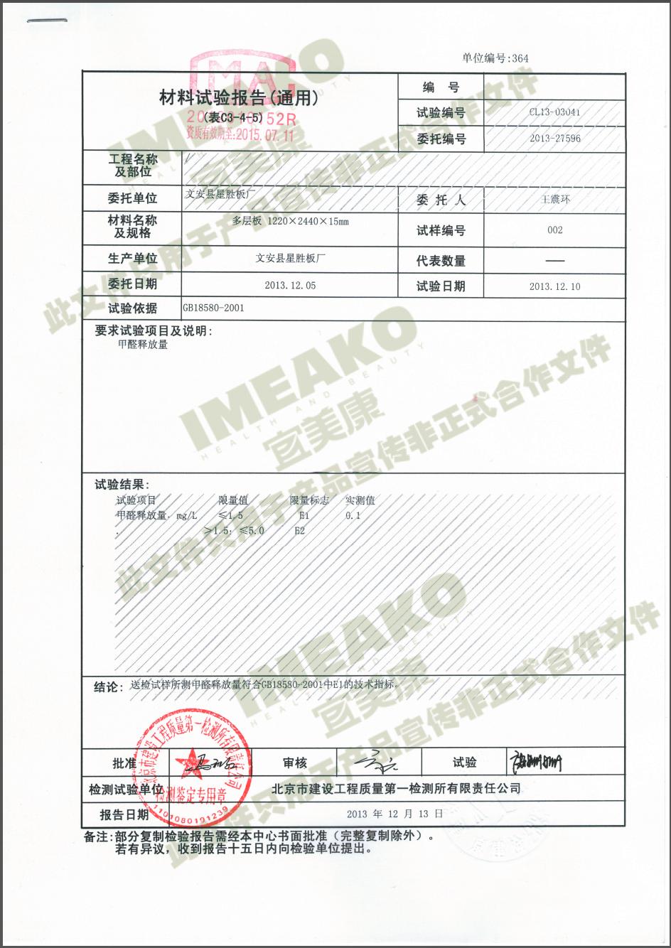 2013-12-13北京建设工程质量第一检测所有限责任公司15MM