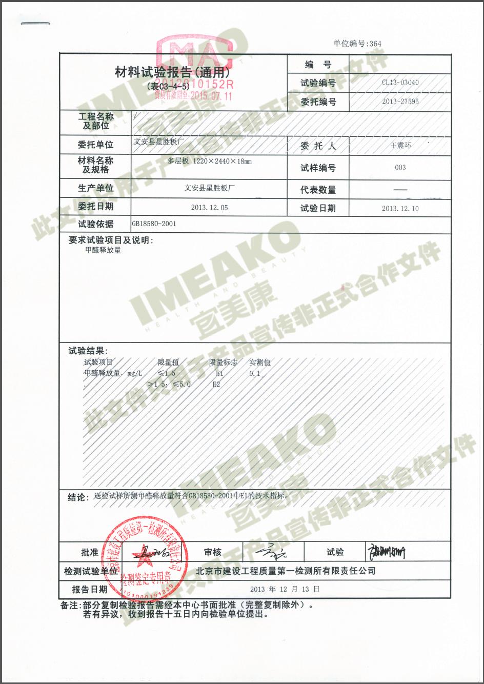 2013-12-13北京建设工程质量第一检测所有限责任公司18MM