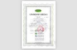 天津环保产品推荐证书