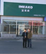 宜美康北京全市有售