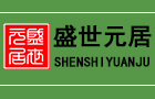宜美康在上海——盛世元居