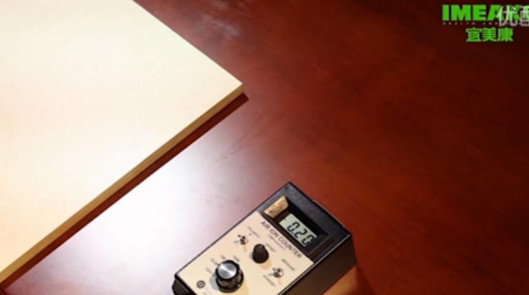宜美康负离子板材检测实验